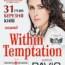 Pavic : di spalla ai Within Temptation in Ucraina