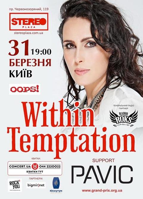 Pavic Within Temptation